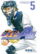 ダイヤのA act2(5)