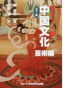 ゼミナール中国文化 カラー版 芸術編