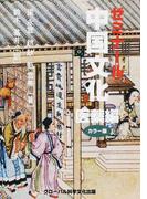 ゼミナール中国文化 カラー版 医薬編