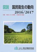 図説国民衛生の動向 2016/2017 特集地域における医療・介護改革の推進