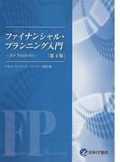 フィナンシャル・プランニング入門―for Students-[第4版]