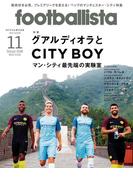 月刊footballista 2016年11月号(月刊footballista)