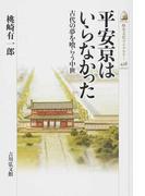 平安京はいらなかった 古代の夢を喰らう中世 (歴史文化ライブラリー)