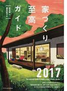 家づくり至高ガイド 2017 (エクスナレッジムック)(エクスナレッジムック)