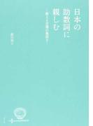 日本の助数詞に親しむ 数える言葉の奥深さ
