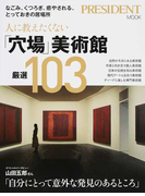 人に教えたくない「穴場」美術館厳選103 なごみ、くつろぎ、癒やされる、とっておきの居場所 (PRESIDENT MOOK)(プレジデントムック)