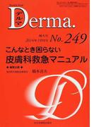 デルマ No.249(2016年10月増大号) こんなとき困らない皮膚科救急マニュアル