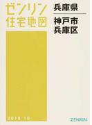 ゼンリン住宅地図兵庫県神戸市 3 兵庫区