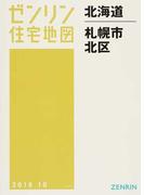 ゼンリン住宅地図北海道札幌市 2 北区