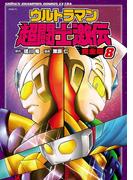 ウルトラマン超闘士激伝 完全版 8(少年チャンピオン・コミックス エクストラ)