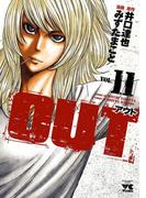 OUT 11(ヤングチャンピオン・コミックス)