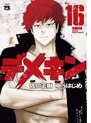 デメキン 16(ヤングチャンピオン・コミックス)