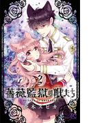 薔薇監獄の獣たち 2(プリンセス・コミックス)