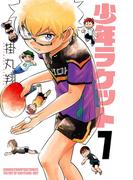 少年ラケット 7(少年チャンピオン・コミックス)