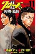 クローズZERO2 鈴蘭×鳳仙 11(少年チャンピオン・コミックス)