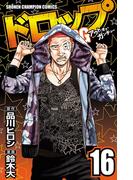 ドロップOG 16(少年チャンピオン・コミックス)