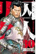 囚人リク(30)(少年チャンピオン・コミックス)