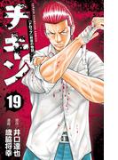 チキン 「ドロップ」前夜の物語 19(少年チャンピオン・コミックス)