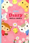 PriPriDiary2017-2018 (PriPriブックス)(PriPriブックス)
