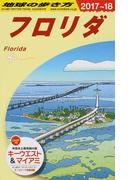 地球の歩き方 2017〜18 B10 フロリダ