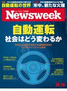 ニューズウィーク日本版 2016年 10/18号(ニューズウィーク)