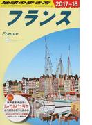 地球の歩き方 2017〜18 A06 フランス