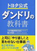 トヨタ公式ダンドリの教科書