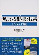 入門考える技術・書く技術 スライド編
