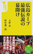 広島カープ最強伝説の幕開け (宝島社新書)(宝島社新書)
