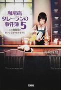 珈琲店タレーランの事件簿 5 この鴛鴦茶がおいしくなりますように (宝島社文庫 このミス大賞)(宝島社文庫)