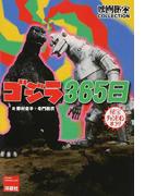 ゴジラ365日 秘宝チャンピオンまつり (映画秘宝COLLECTION)