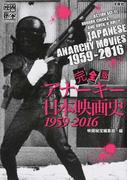 完全版アナーキー日本映画史1959−2016 (映画秘宝COLLECTION)