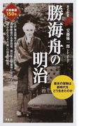 勝海舟の明治 (歴史新書)(歴史新書)