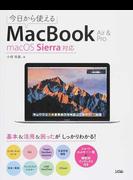 今日から使えるMacBook Air & Pro macOS Sierra対応
