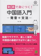 動画で身につく!中国語入門 発音+文法