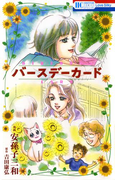 バースデーカード(花とゆめコミックススペシャル)