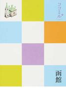 函館 改訂4版 (ココミル 北海道)(ココミル)