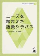 現場に役立つ日本語教育研究 2 ニーズを踏まえた語彙シラバス