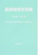 基礎物理学実験 2016秋−2017春