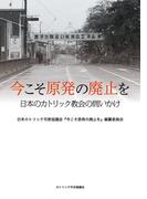 今こそ原発の廃止を 日本のカトリック教会の問いかけ