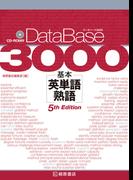 DataBase3000基本英単語・熟語 第5版