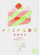 イヤミス短篇集 (講談社文庫)(講談社文庫)