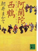 阿蘭陀西鶴 (講談社文庫)(講談社文庫)
