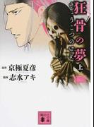 狂骨の夢 コミック版 上 (講談社文庫)(講談社文庫)