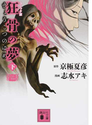 狂骨の夢 コミック版 下 (講談社文庫)(講談社文庫)