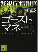 警視庁情報官 6 ゴーストマネー (講談社文庫)(講談社文庫)