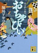 おちゃっぴい 大江戸八百八 (講談社文庫)(講談社文庫)
