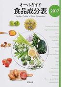 オールガイド食品成分表 2017