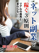 ネット副業で稼ぐ3原則 リアルの商売と変わらない?(朝日新聞デジタルSELECT)
