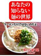 あなたの知らない麺の世界 ラーメンだけではないのだよ(朝日新聞デジタルSELECT)